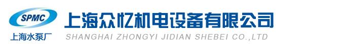 上海众亿机电设备有限公司