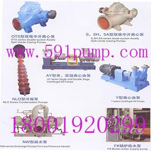 上海水泵厂全部水泵配件